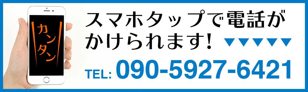 イエ塗り替え.com お問合せ