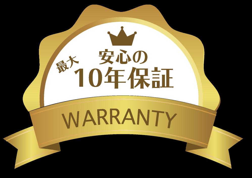 安心の最大10年保証